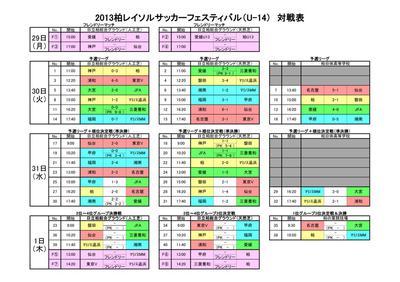2日目結果(対戦表).jpg